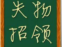 【失物招领】滨州出租车司机捡到一串钥匙,失主可能是樊家小区打车到书香家园的乘客