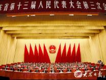 省十三届人大三次会议举行第二次全体会议