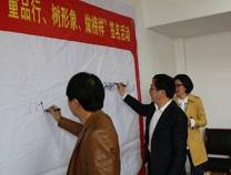 重品行、树形象、做榜样 | 滨州300余科技界人士及企业家代表签名表决心