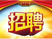 滨州实验中学面向社会公开招聘3名教师!