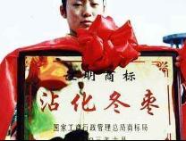 滨州市5件地理标志产品亮相中国国际商标品牌节