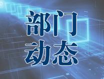 """滨州市科技馆荣获""""山东省职工职业道德建设标兵单位""""称号"""