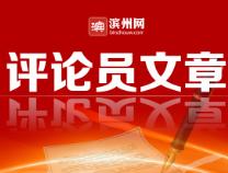 滨州日报评论员文章:坚定创则必成信心和决心 拿出决战决胜勇气和行动