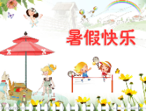@滨州高一新生  这个暑假生物这样学!