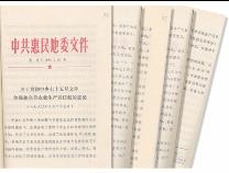 1977年惠民地区推行农业生产责任制从高青花沟开始