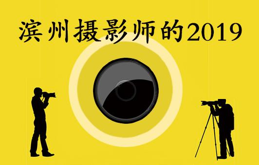 滨州摄影师的2019
