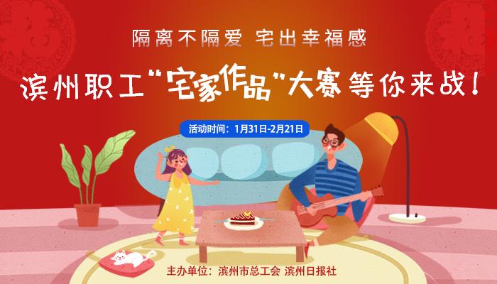 """隔离不隔爱,宅出幸福感——滨州职工""""宅家作品""""大年夜赛邀您参与!"""