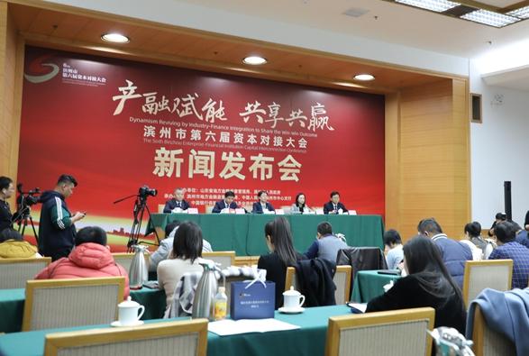12月9日—10日滨州市举行第六届资本对接大会