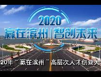 """2020年""""赢在滨州""""高层次人才网job.vhao.net创业大年夜赛正式启动"""