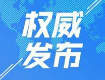 国家主席习近平签署发布特赦令 对九类服刑罪犯实行特赦