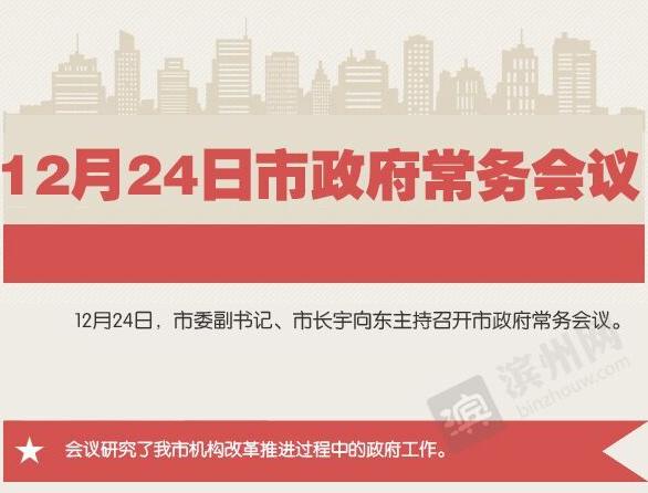 【一图读懂】12月24日市政府常务会议