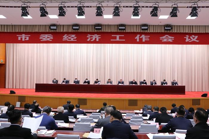 滨州市委经济工作会议召开