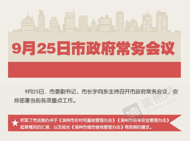 【一图读懂】9月25日 市政府常务会议