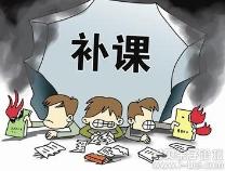 滨州市民请记好!山东各市公布寒假规范办学行为举报电话