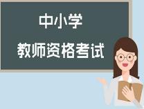 @滨州考生 中小学教师资格考试9月3日起报名 你准备好了吗?