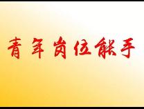 第四届滨州市杰出(优秀)青年岗位能手评出 有你认识的吗