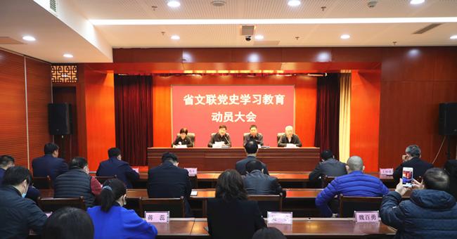 省文联召开党史学习教育动员大会