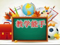 """滨州公示第九批""""教学能手""""候选人名单"""