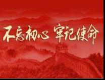 """滨州市教育局举行""""不忘初心、牢记使命"""" 主题教育专题党课"""
