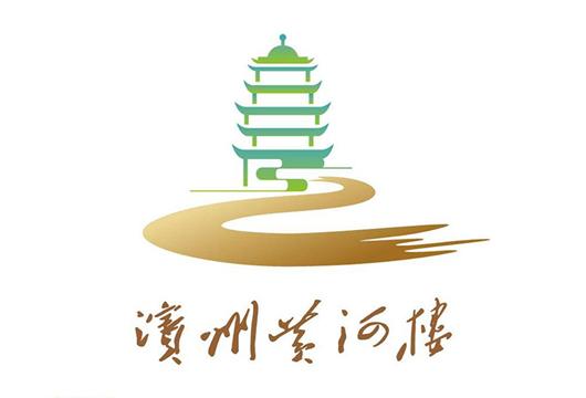 黄河楼景区牌匾、LOGO设计意见征集!滨州市民请为城市地标建言献策!