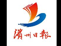 """滨州日报评论员:吹响项目建设""""冲锋号"""" 再掀""""双招双引""""新高潮"""