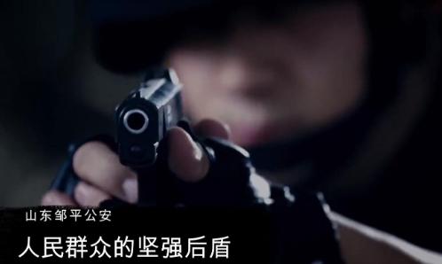 【视频】邹平公安:人民群众的坚强后盾