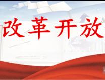 1995年阳信曾是全省惟一全国综合改革试点县(市)