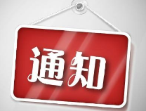 滨州市人民政府关于公布全市最低工资标准的通知