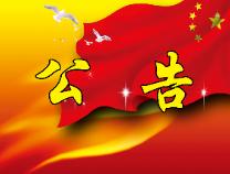 公告!滨州市公积金系统迁移上云期间暂停线上业务办理