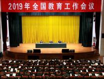 2019年全国教育工作会议召开 看传递了哪些重要信息?