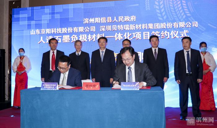 总投资36.8亿元,人造石墨负极材料一体化项目签约仪式在滨举行