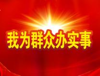 """滨州市社保中心:贴心""""适老""""服务 彰显社保温度"""