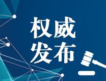 山东省铝业协会在邹平成立 魏桥创业集团董事长张波当选为理事会会长