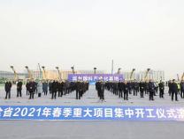 【滨州市春季重大项目开工】总投资184.5亿元!经济技术开发区25个项目集中开工