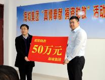 真情奉献 捐资助教|海城集团向无棣县教师捐赠50万元