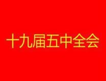 市委宣讲团成员到滨州市技术学院宣讲党的十九届五中全会精神