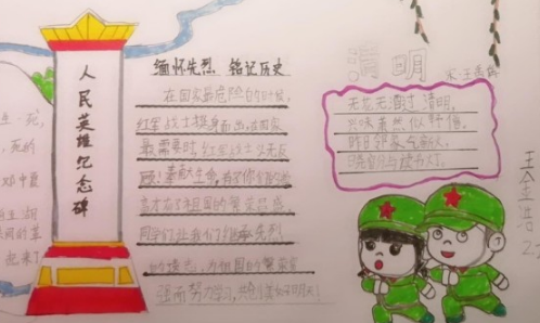 """滨城区清怡小学:文明祭奠 齐心战""""疫""""网祭豪杰"""