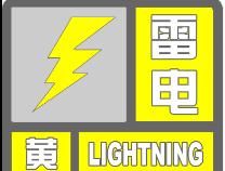 滨州市气象局发布雷电黄色预警[III级/较重]