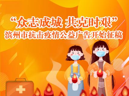 """""""众志成城 共克时艰""""滨州市抗击疫情公益广告开始征稿"""