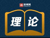 """濱州市""""五位一體""""產業扶貧發展模式實踐與思考"""