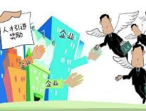 博士、硕士来滨州就业创业月月可领人才津贴!本月25日开始申报