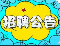 2020年滨州国昌实验黉舍新春雇用开端报名了