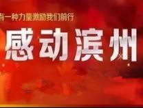 """为正能量点赞!""""感动滨州·2019年度人物""""提名奖事迹展示"""