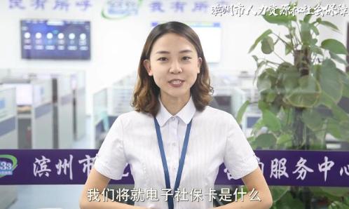 滨州人社政策通畅行微视频——电子社保卡篇
