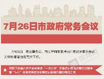 【一图读懂】7月26日市政府常务会议