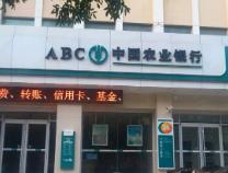 """送知识送服务!农行滨州经济开发区支行""""金融赋能进万家"""""""