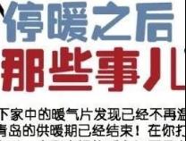 紧急提醒:滨州明天正式停暖!不过别怕!还有这些事一定要知道