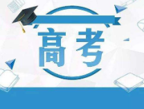 教育部:稳妥审慎研究今年高考实施方案 及时向社会公布