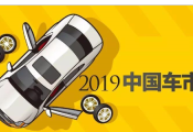 一锤定音:2019中国车市十大预测