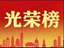 最全最权威!滨州这些学校和教师获国家 省 市级表彰